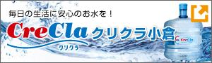 宅配水のクリクラWEBサイトへ