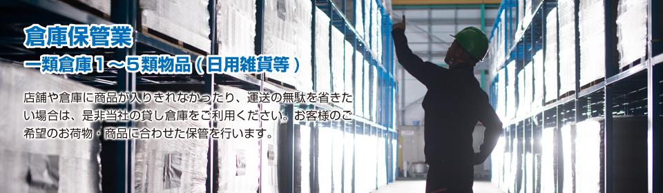 倉庫保管業:一類倉庫1~5類物品(日用雑貨等)