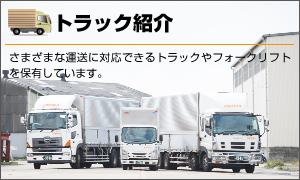 トラック紹介
