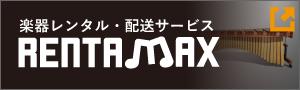 楽器のレンタルRENTAMAXのWEBサイトへ