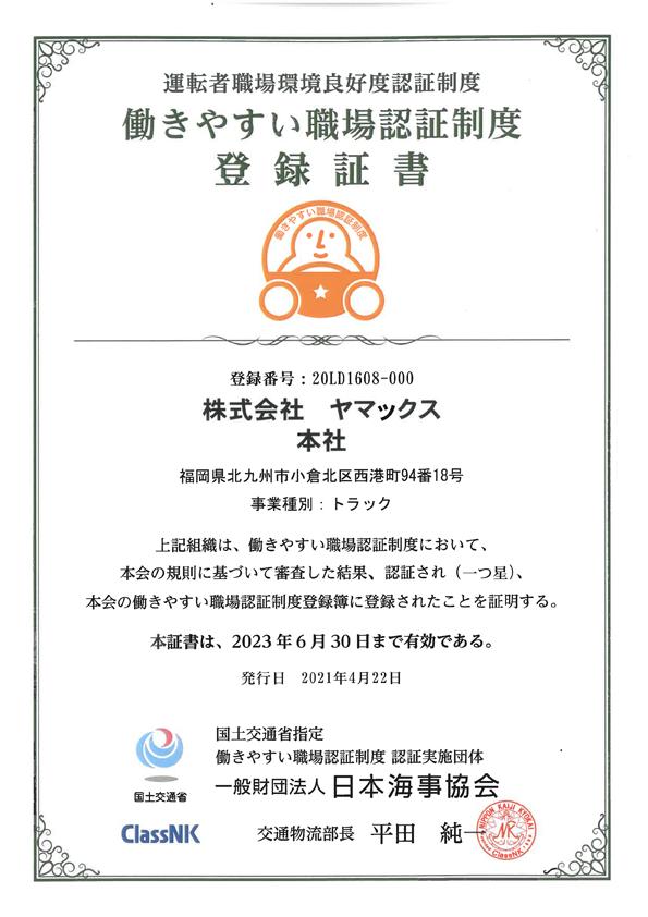 働きやすい職場認証(北九州)