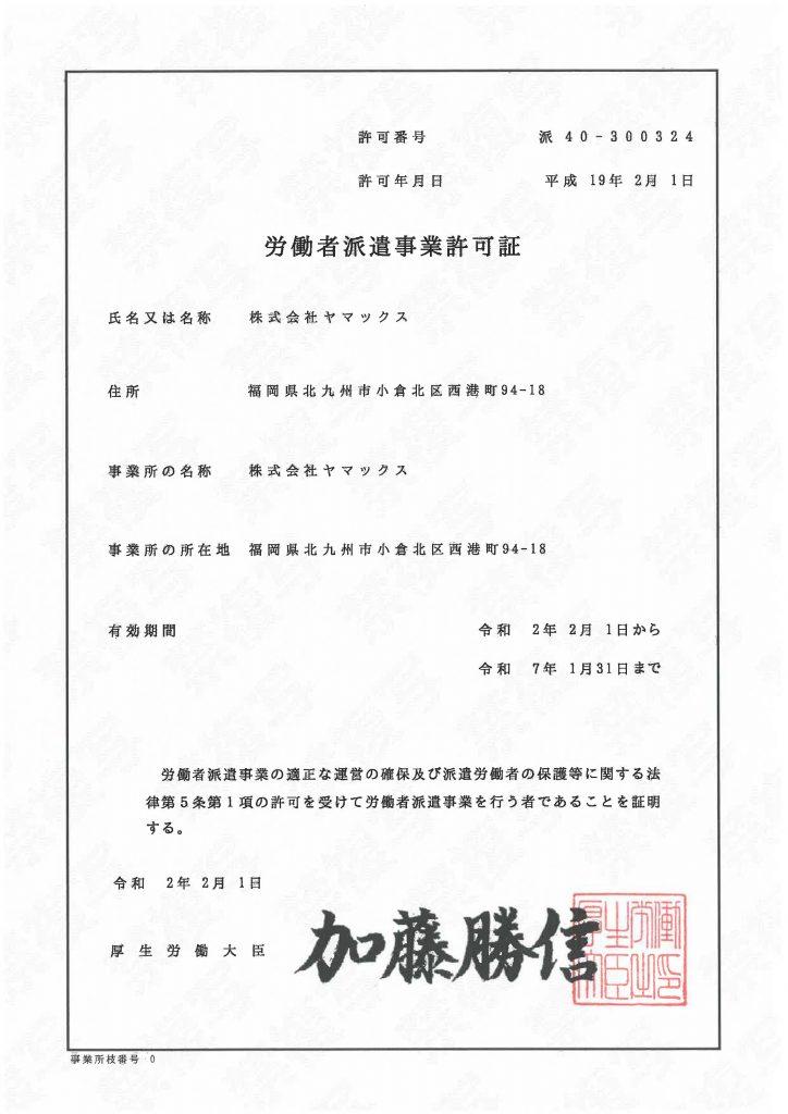 派遣許可証(北九州)